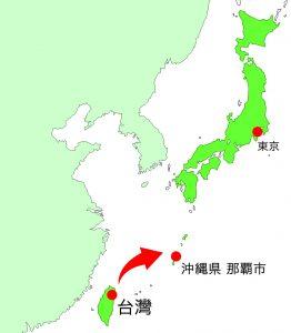 台湾から沖縄へ