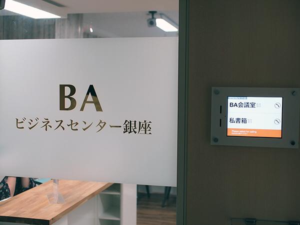 BA商務中心銀座 入口