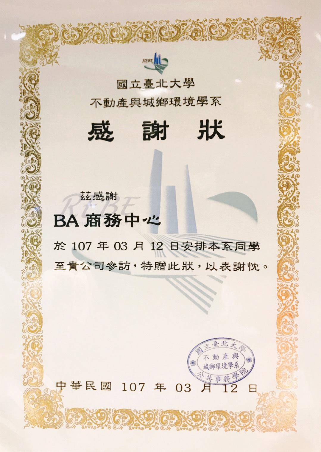 台北大學不動產與城鄉環境學系專訪