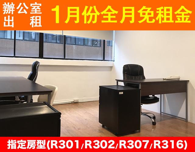 辦公室出租3-4人室 可享1月份全月免租金 floating