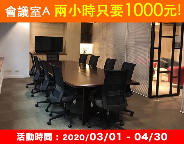 首次承租會議室A 兩小時只要1000元! (限定6人以下使用)
