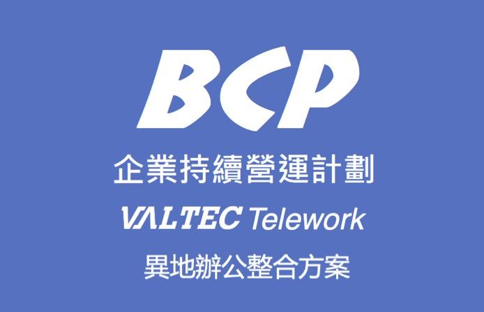 什麼是BCP?該怎麼做?企業不可不知道的整合方案!