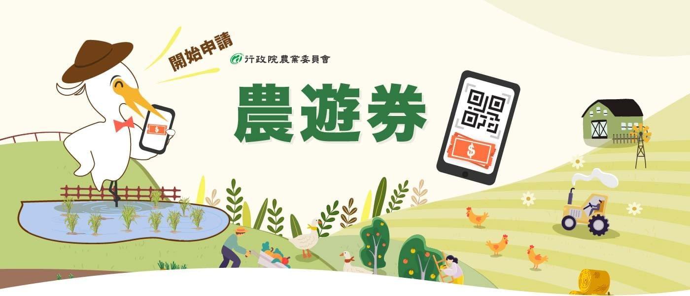 農遊券 2.0 登場!第二波農遊券怎麼申請、使用?以下帶您了解!